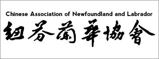 CANL - Chinese Association of Newfoundland & Labrador